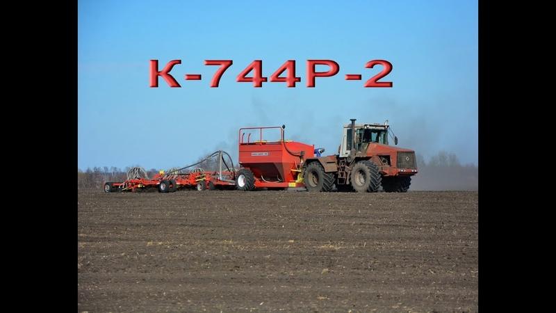 Трактор К744Р-2 с посевным комплексом «AGRATOR COMBIDISK» 9000