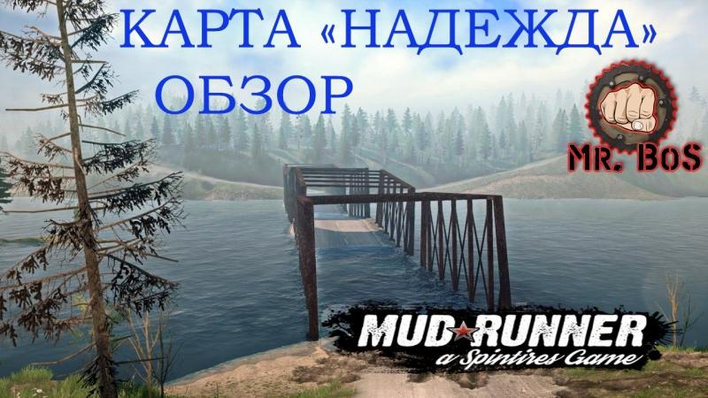 Обзор:Карта «Надежда» Spintires: MudRunner