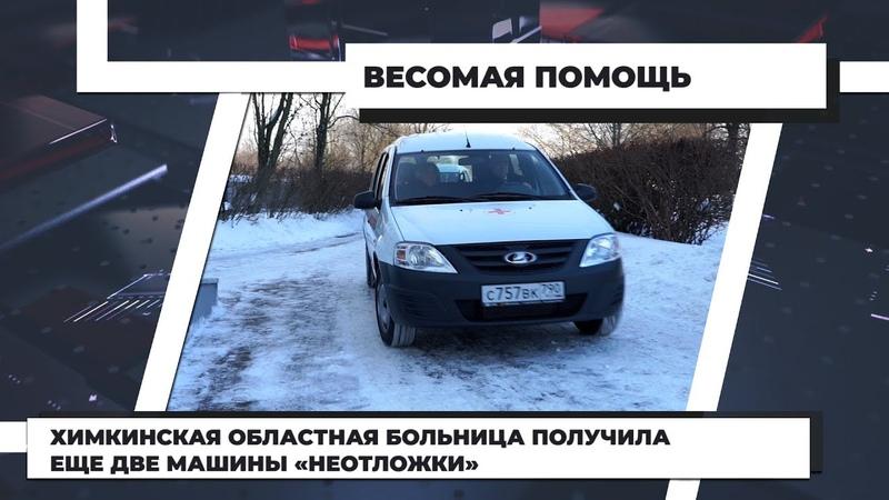 Весомая помощь Химкинская областная больница получила еще две машины неотложки 18 01 2021