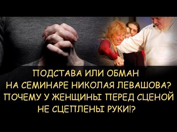 Обман или подстава Почему на семинаре Левашова в 2010 году у женщины перед сценой не сцеплены руки