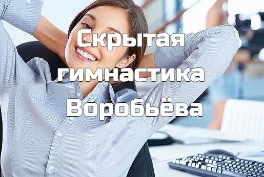 Скрытая гимнастика Воробьёва.