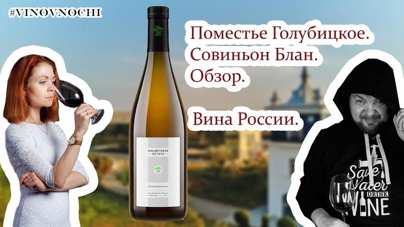 Совиньон Блан из Поместья Голубицкое Обзор белого вина