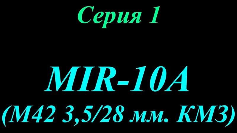 Объектив MIR 10A 3 5 28 mm Часть 1