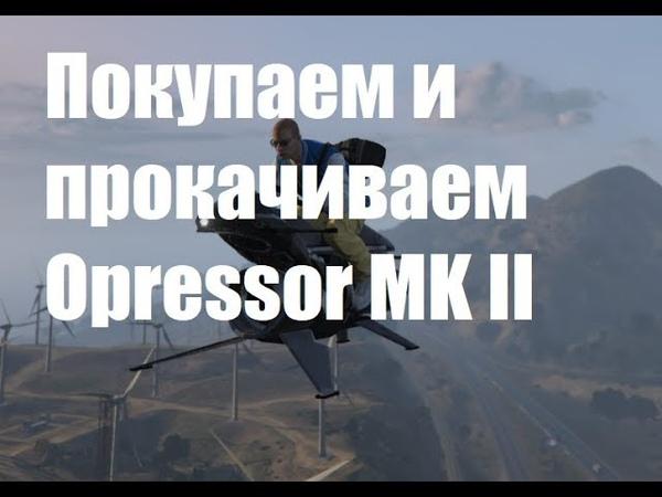 Grand Theft Auto V Opressor MK II покупка, тюнинг и использовать пошаговая инструкция опрессор мк2