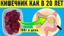 Кратко и ясно! Свекла польза для кишечника, желудка, печени, крови. Основы правильного питания