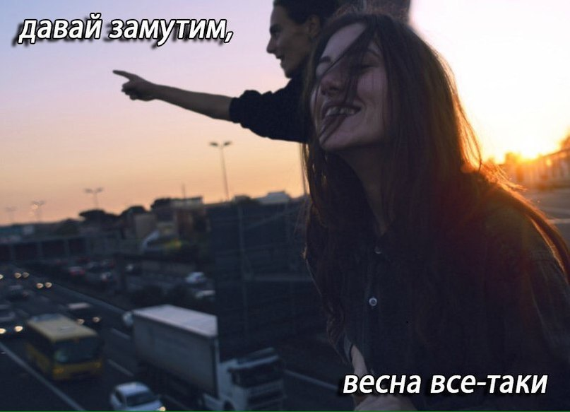 Замути счастье давай