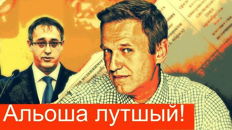 Навальный лучшее расследование