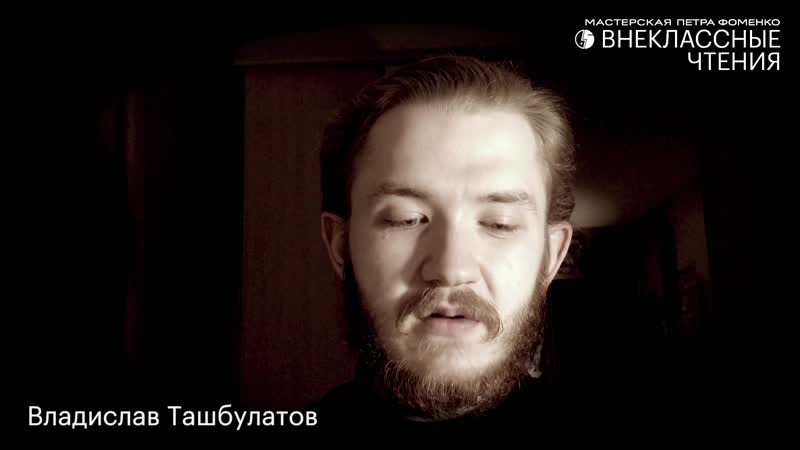 Владислав Ташбулатов Внеклассные чтения