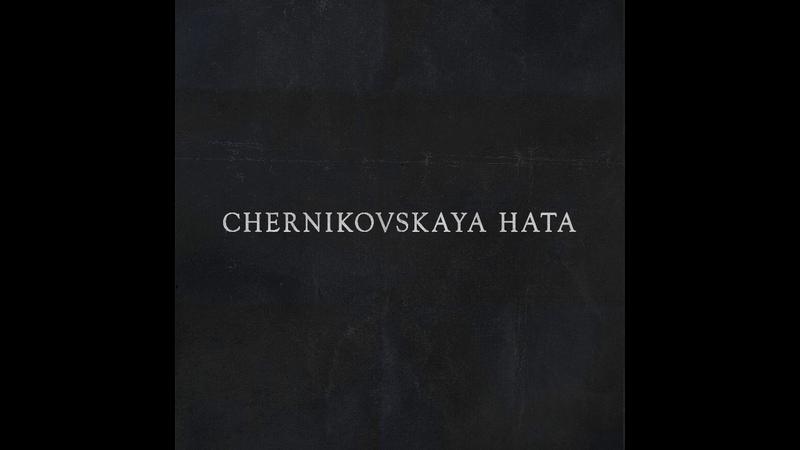 Chernikovskaya Hata Zelenoglazoe Taksi
