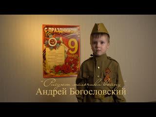"""""""Рисуют мальчики войну""""  Погодин Андрей"""