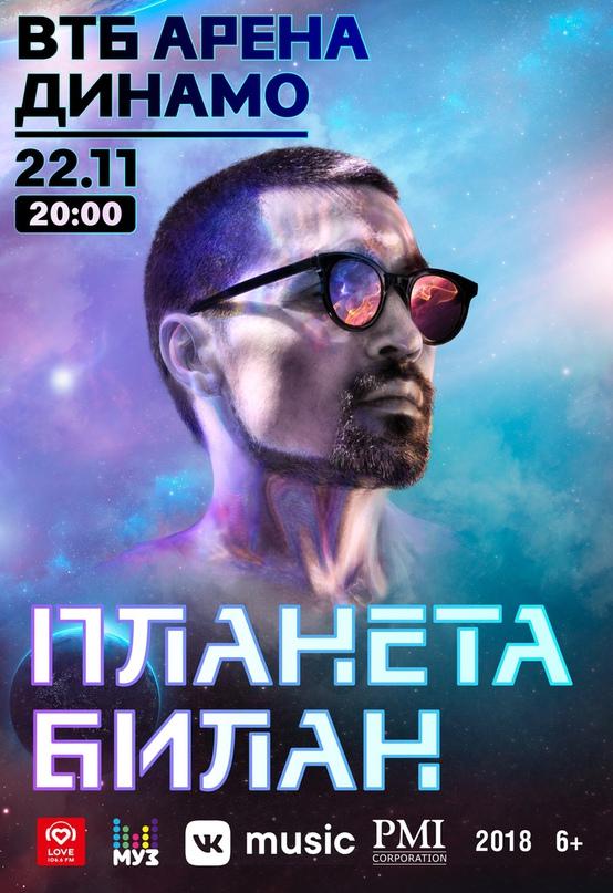 Дима Билан | Москва
