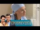 Кровинушка. 32 серия (2011-2012) Мелодрама @ Русские сериалы