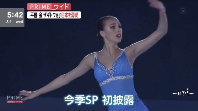 Alina Zagitova 2018.08.01 Reportage Fuji TV