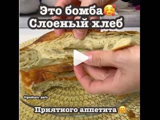 Слоёный хлеб