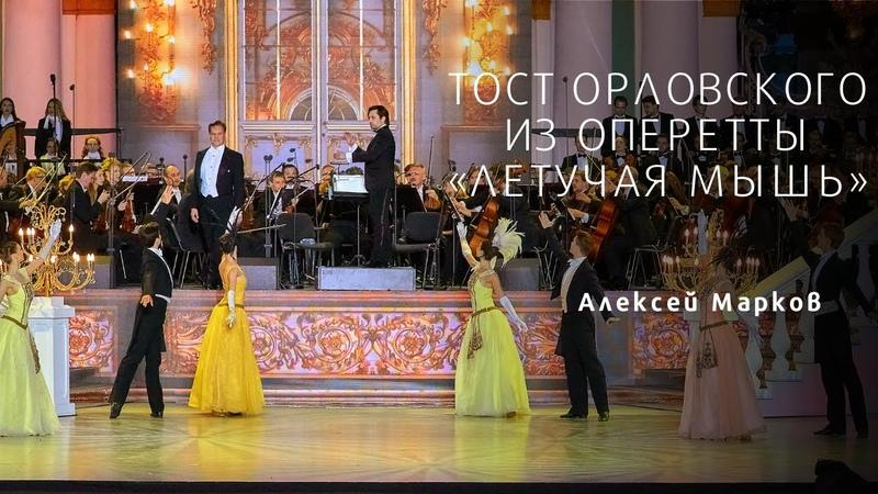 Prince Orlofsky's Toast from Die Fledermaus Alexey Markov