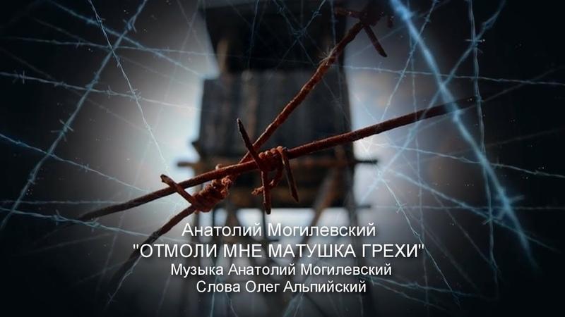 Анатолий Могилевский New Отмоли мне матушка грехи
