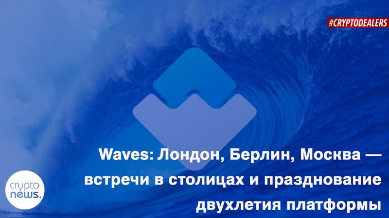 Waves Лондон, Берлин, Москва — встречи в столицах и празднование двухлетия платформы