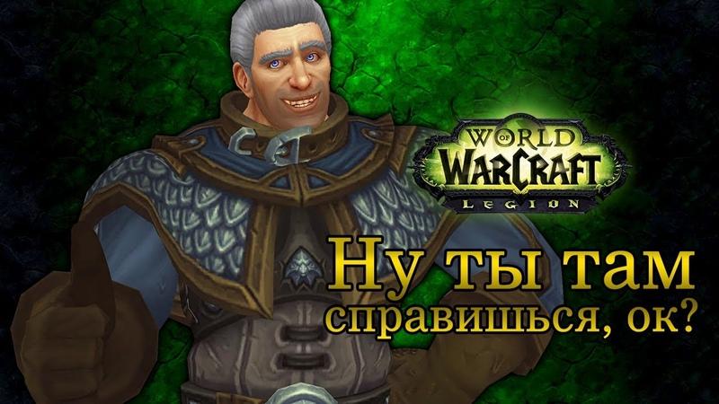 401 ДАЛАРАНСКИЕ ПРОБЛЕМЫ, С КОТОРЫМИ НУЖНО РАЗОБРАТЬСЯ - Приключения в World of Warcraft » Freewka.com - Смотреть онлайн в хорощем качестве