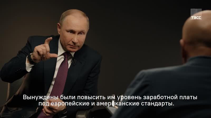 Путин о зарплатах в госкорпорациях