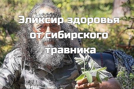 Эликсир здоровья от сибирского травника: 3 ложки в день избавят от десятка болезней. Для всех, кто не доверяет таблеткам.