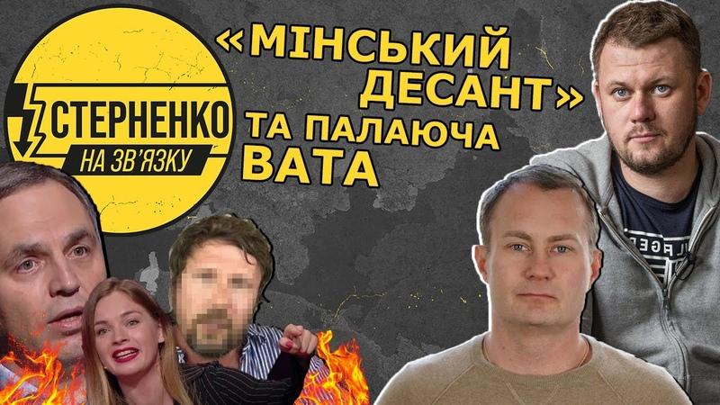 Як нові обличчя у мінських переговорах спалили усю мережу російської агентури в Україні