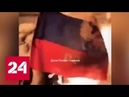 Неуважение к институтам и символам в Саранске две девушки сожгли флаг - Россия 24