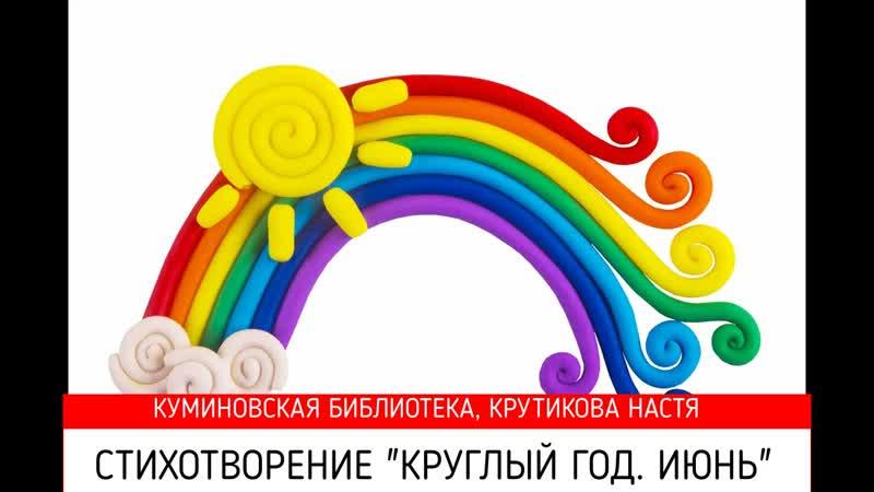 Настя Крутикова