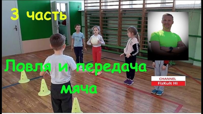 Упражнения с мячами на начальном этапе обучения баскетболистов 3 часть