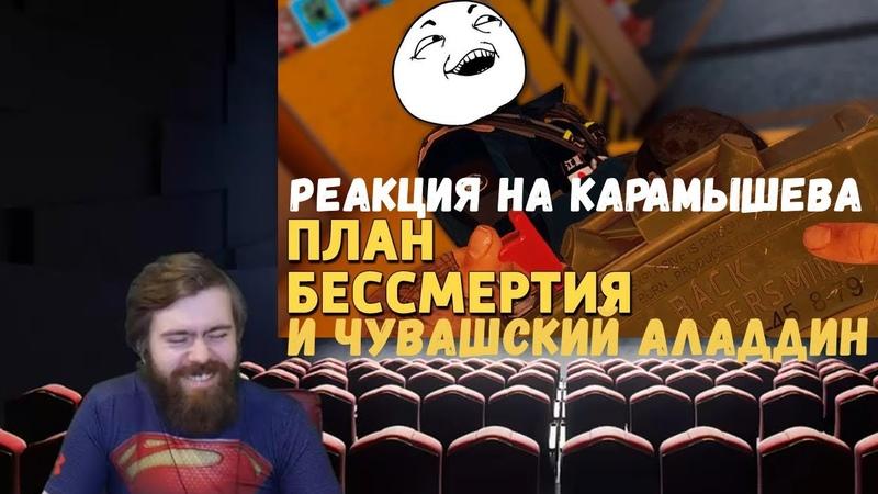 Реакция на Дениса Карамышева Чувашский Аладдин и План бессмертия Rainbow Six Siege