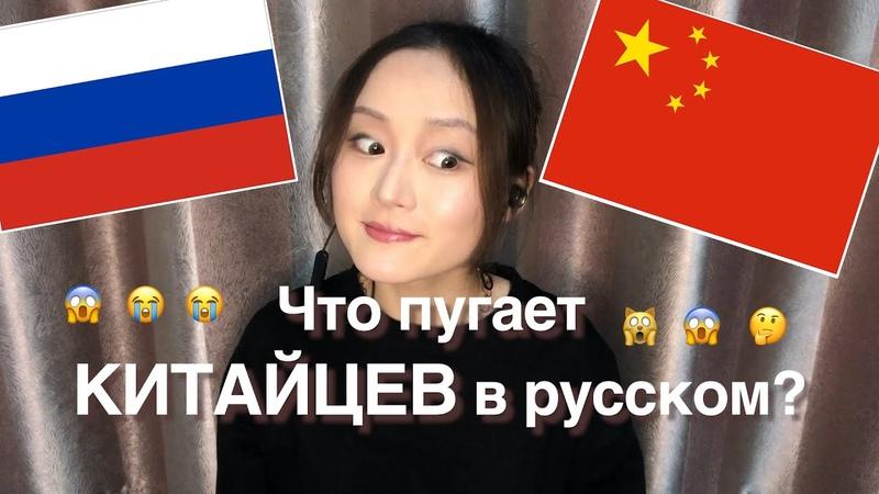 Китаянка о том что пугает китайцев в русском языке Зашквары в общении с русскими