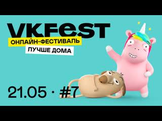 Онлайн-фестиваль VK Fest. День 7
