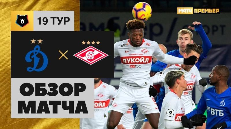 10 03 2019 Динамо Спартак 0 1 Обзор матча