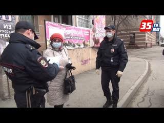 Полицейские на улицах следят за соблюдением карантина вологжанами
