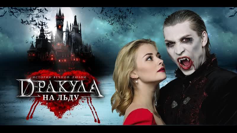 6 марта 2020 в 18 00 Дракула история вечной любви