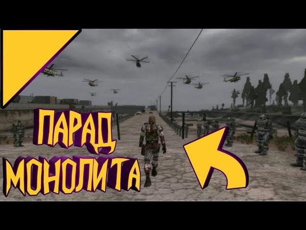 ПАРАД МОНОЛИТА в честь СТРЕЛКА. S.T.A.L.K.E.R. ОП 2.0