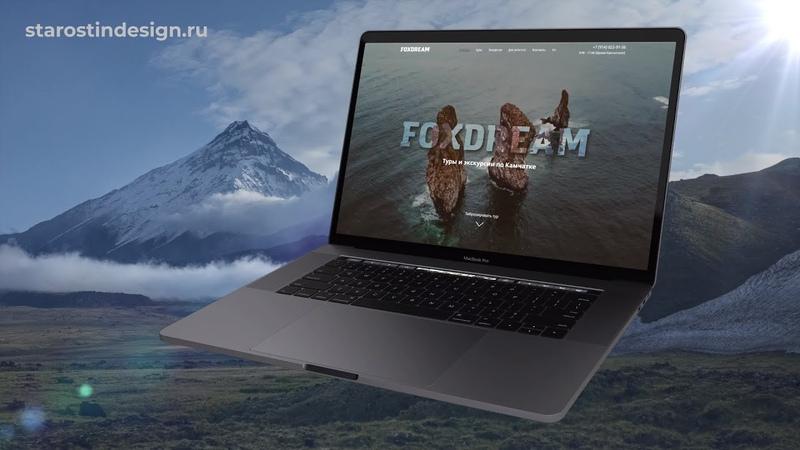 FoxDream Сайт для туристического агентства Tilda CSS Стилизация
