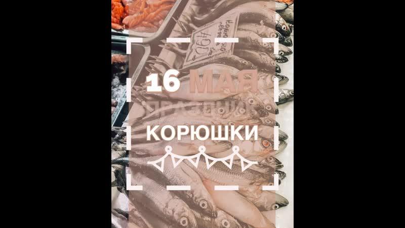 С ПРАЗДНИКОМ КОРЮШКИ⠀⠀Царь рыба с незабываемым свежим ароматом огурца 🥒 и символ Санкт-Петербурга ⚓️⠀⠀Царь Петр I, увидев в