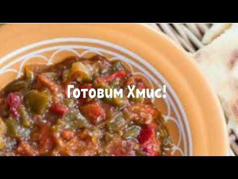 Рецепты алжирской кухни Готовим Хмис Готовим и худеем Едим и худеем
