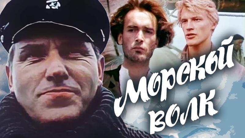 Морской волк 1990 @Золотая коллекция русского кино