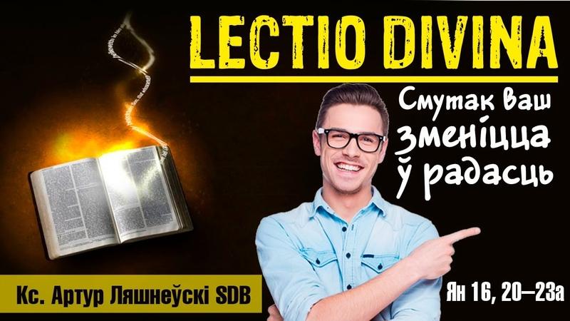 Lectio Divina Ян 16, 20–23а