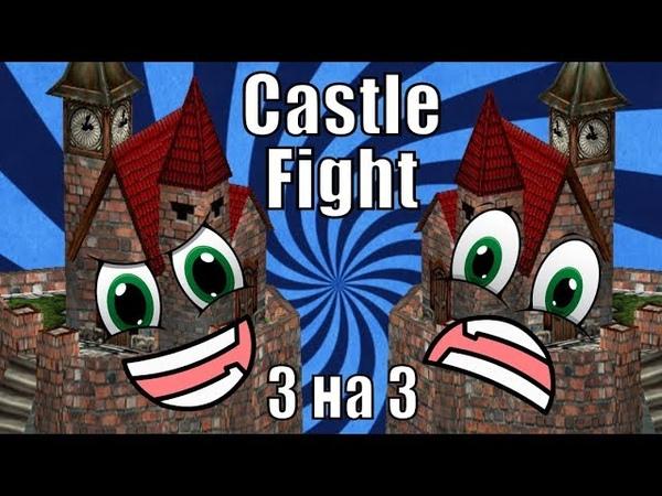 Castle Fight Кастл Файт 3 на 3 Битва Руинеров