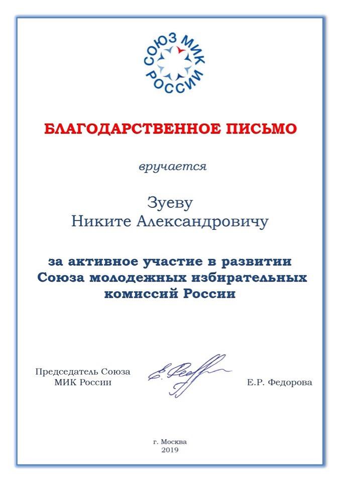 МИК Волгоградской области принимает участие в исследовательском проекте от Союза МИК России, изображение №11