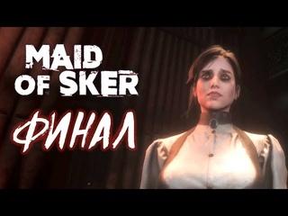 ФИНАЛ ИГРЫ / ВСЕ КОНЦОВКИ - Maid of Sker