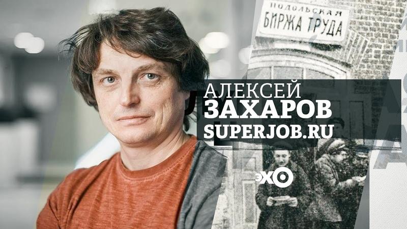 Лукавая цифра Безработица в России сколько рабочих мест забрал Covid-19 24.06.20