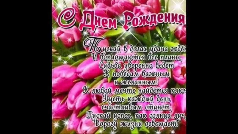 Вероника С Днём Рождения mp4