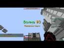 Майнкрафт кристаликс 3 мини-игры