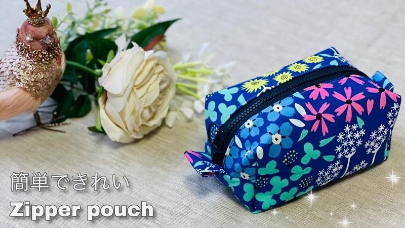 中までスッキリ!縫い代がみえない ボックスポーチの作り方 zippier pouch tutorial