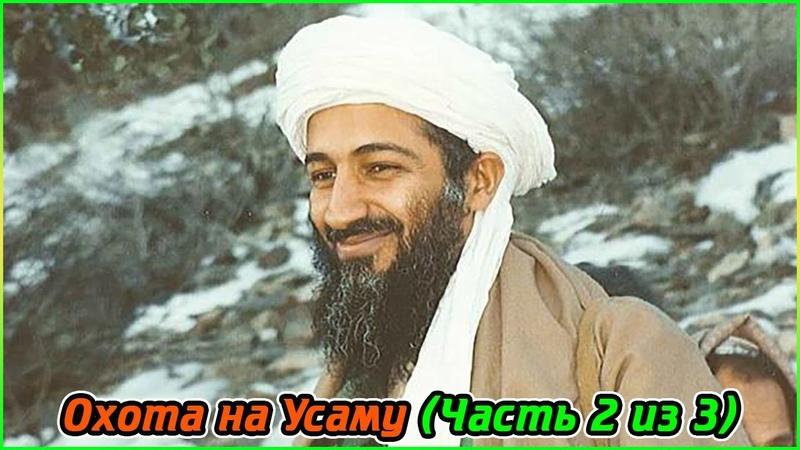 Охота на Усаму Manhunt The Inside Story of the Hunt for Bin Laden 2013 Эпизод 2