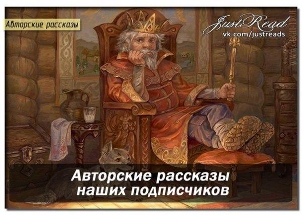 Как рождаются сказочные королевства