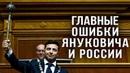 Николай Азаров об инаугурации Зеленского и перспективах Украины